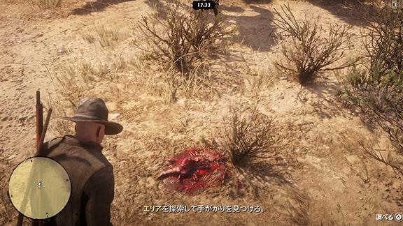 動物の死体の手掛かり