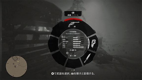 武器ホイールでキャトルマンリボルバーを装備するシーン
