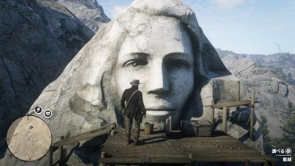 崖の顔の注目ポイント