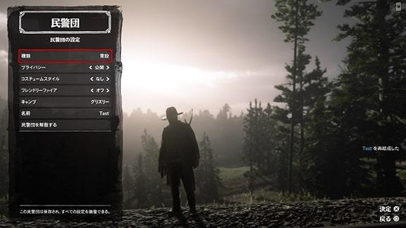 民警団のゲーム画面