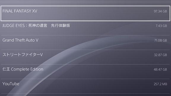 PS4のアプリケーションの容量データ画像