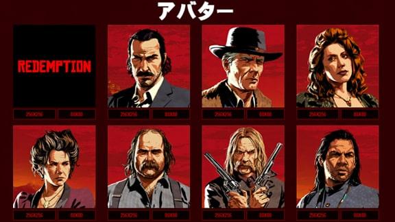 レッドデッドリデンプション2のキャラクター画像
