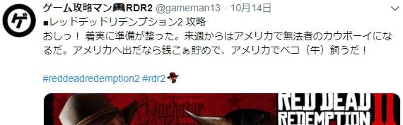 ゲーム攻略マンのレッドデッドリデンプション2のツイッター