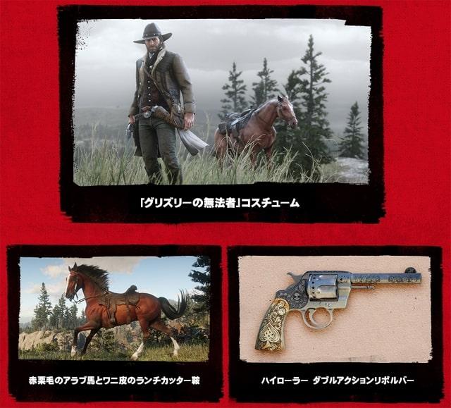 レッドデッドリデンプション2のPS4版限定コンテンツ画像