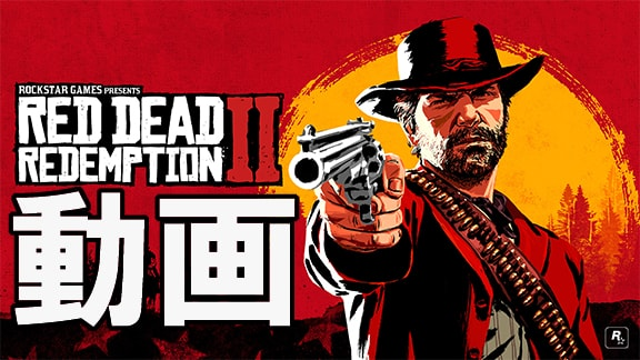 Red Dead Redemption 2の動画