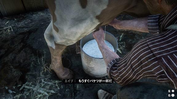 牛の乳搾りの仕事