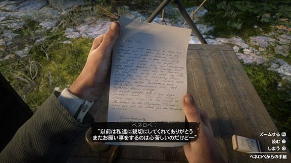 ペネロペからの手紙の画像