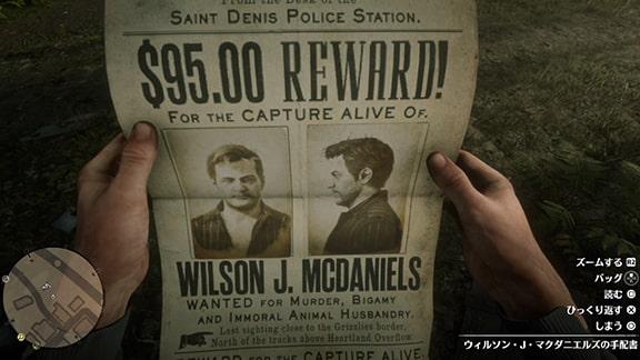 ウィルソン・J・マクダニエルズの手配書の画像