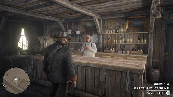 バレンタイン『酒場』にいるバーテンダー