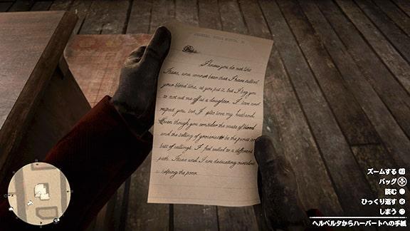 ヘルベルタからハーバートへの手紙