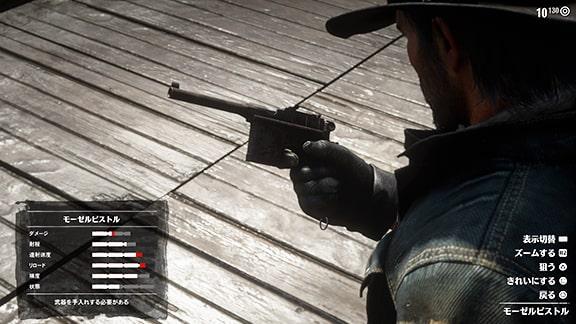 武器のメンテナンス画面