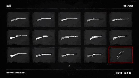 武器の図鑑データ