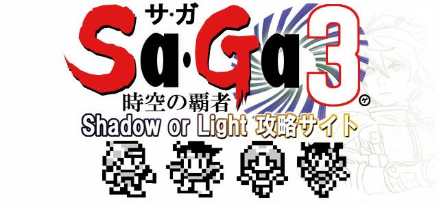 サガ3 時空の覇者 Shadow or Light 攻略