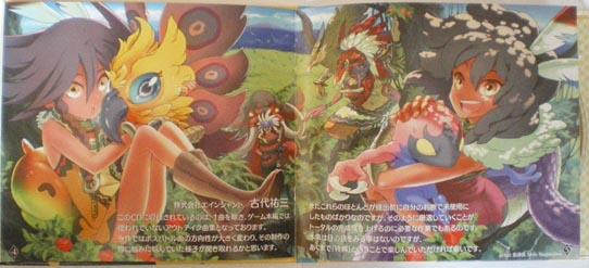 世界樹の迷宮3の特典