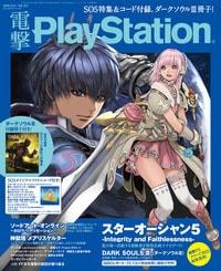電撃PlayStation Vol.611