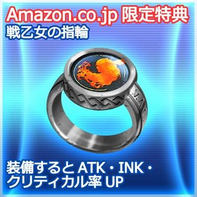 戦乙女の指輪