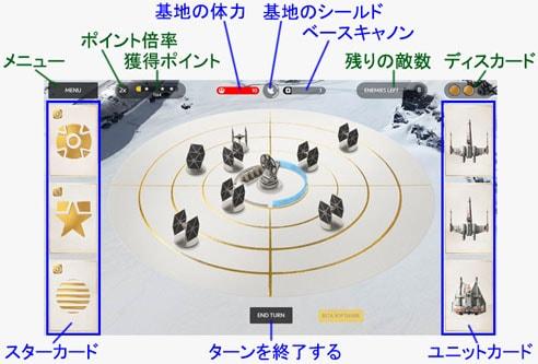 ベースコマンドの画面説明