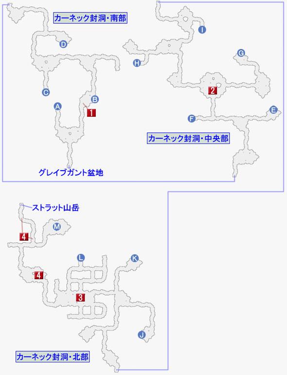 アリーシャエピソード-カーネック封洞のマップ