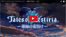 テイルズ オブ ゼスティリア ~導師の夜明け~の動画