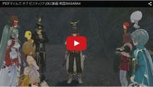 戦国BASARA4のアタッチメント動画