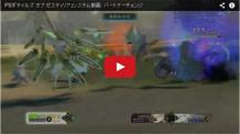 パートナーチェンジのバトル動画