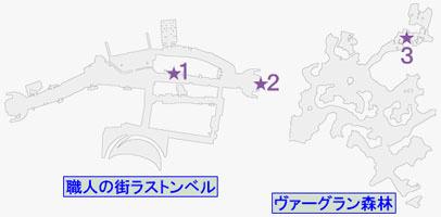 紫の瞳石・エークの入手マップ