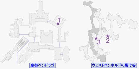 緑の瞳石・フェンフの入手マップ