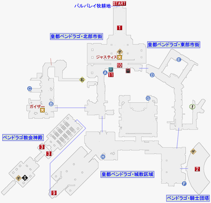 皇都ペンドラゴの攻略マップ