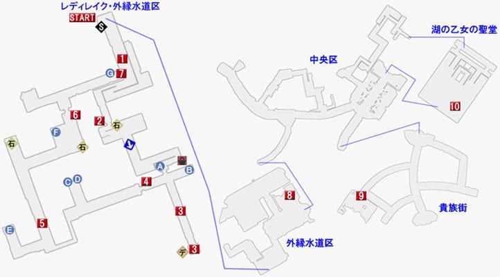 ヴィヴィア水道遺跡と湖上の街レディレイクの攻略マップ