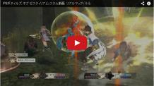 リアルマップバトルの動画