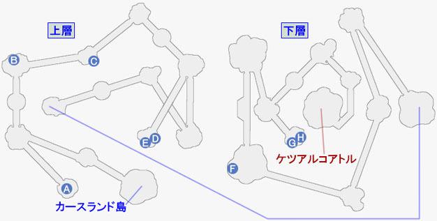 ザ・カリスⅤの攻略マップ