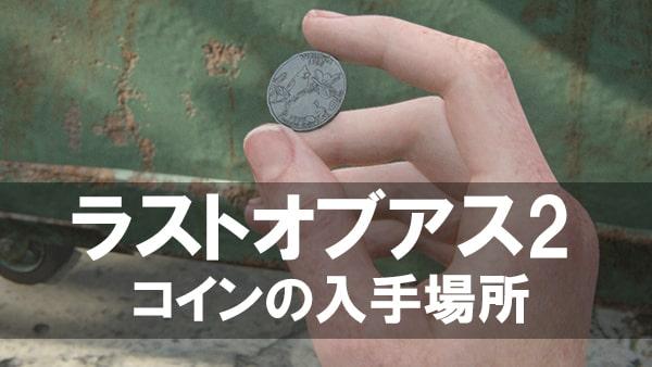 ラストオブアス2のコインの入手場所