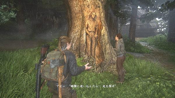 木に彫られた予言者に祈りを捧げるヤーラ