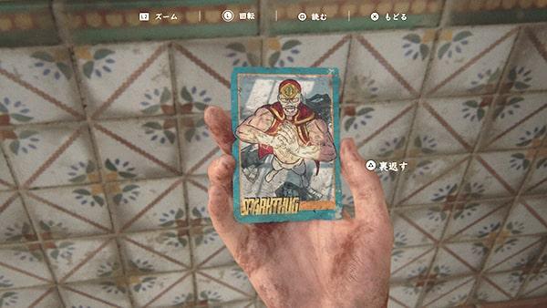 ラストオブアス2のトレーディングカードの画像