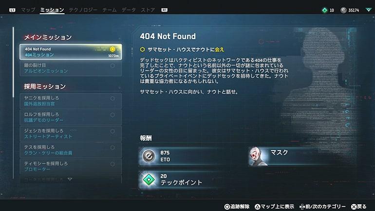 404 Not Foundの概要
