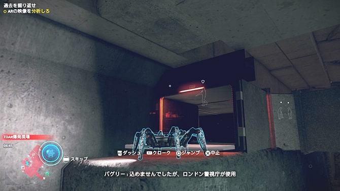 スパイダーボットをダクトに通すシーン