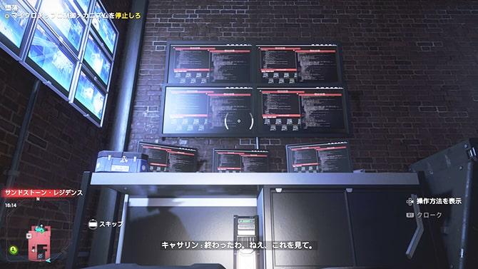 秘密のセキュリティルームに設置されてるディスプレイ