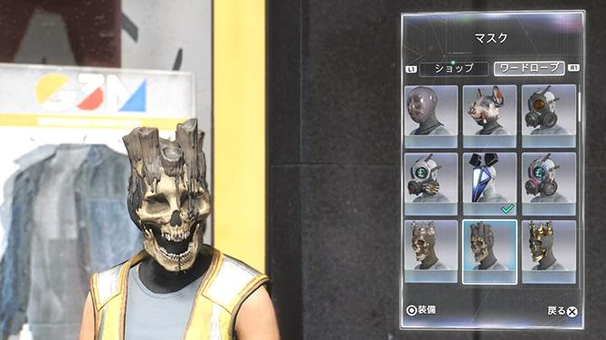 マスク画面