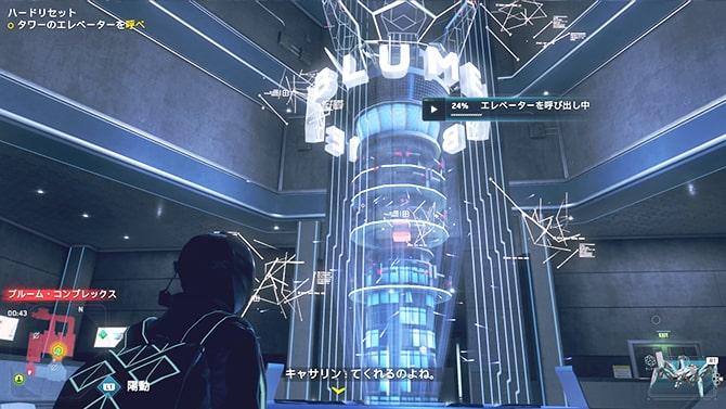 ブルームタワーのエレベーターを呼ぶシーン