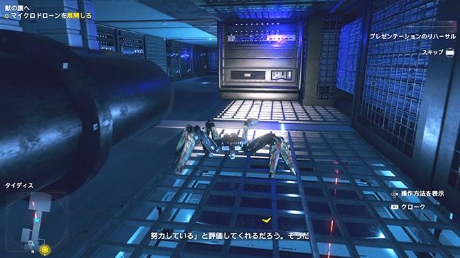 スパイダーボットが屋根裏を進むシーン