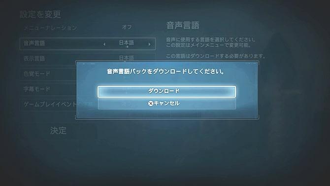 日本語音声のダウンロード画面