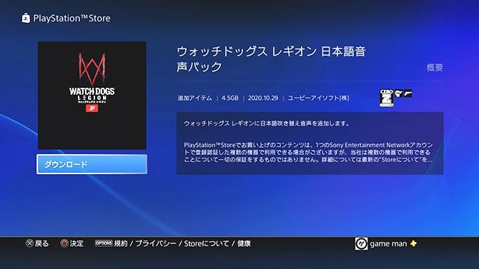 ウォッチドッグスレギオン日本語音声パックのダウンロード画面