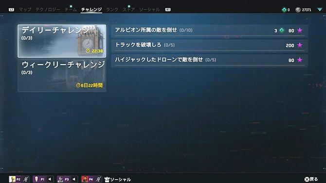 チャレンジの画面