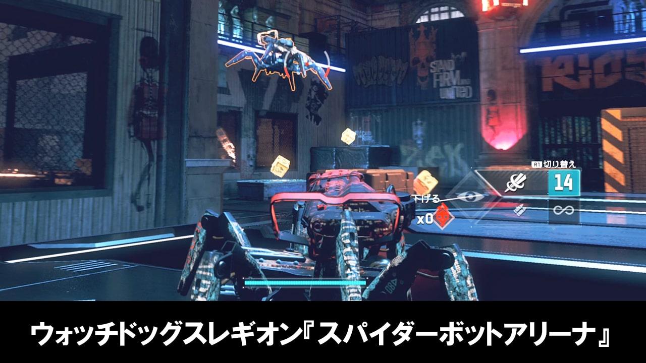 ウォッチドッグスレギオンのオンライン『スパイダーボットアリーナ』