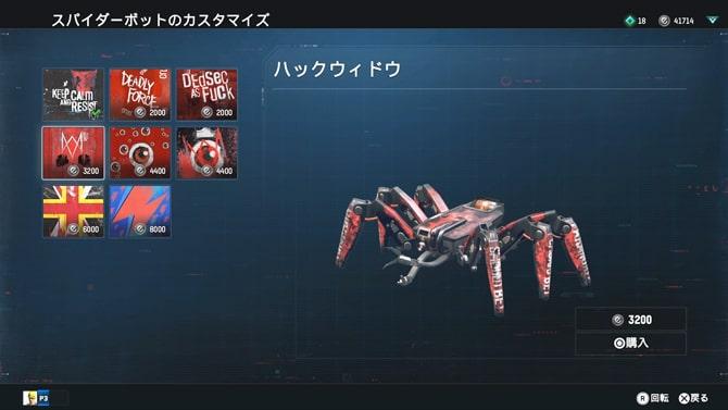 スパイダーボットスキン変更画面