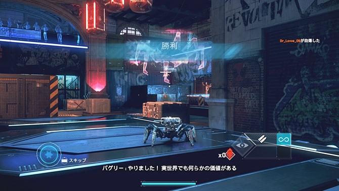 スパイダーボットアリーナの勝利画面