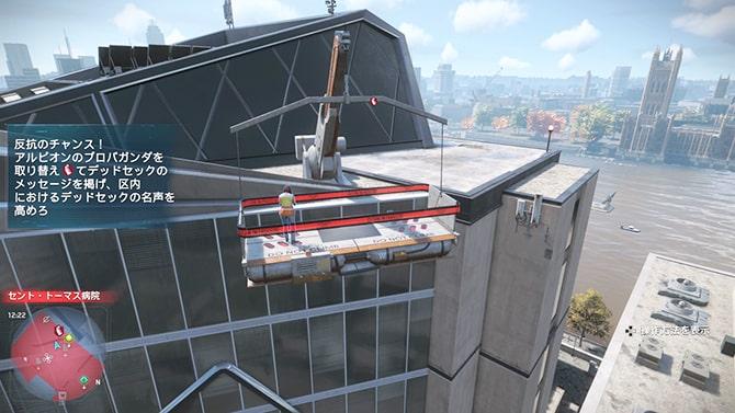 窓の清掃リフトをハイジャックして屋上へ