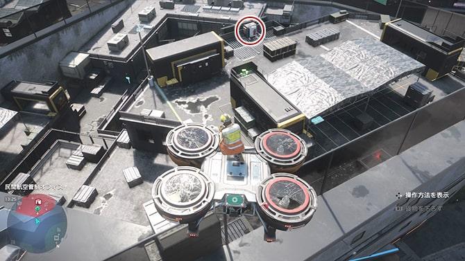 民間航空管制オフィスの屋上