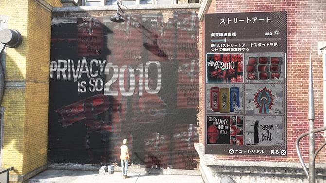 ストリートアートのステンシルを選ぶ画面
