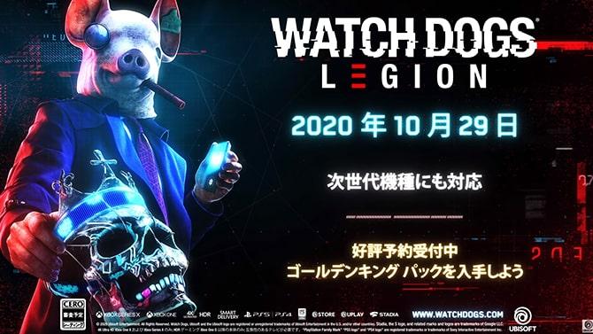 ウォッチドッグスレギオン2020年10月29日に発売